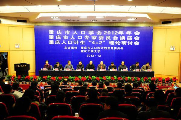 重庆主城区人口_2012 重庆人口
